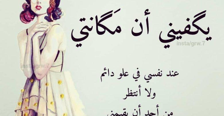 حالات واتس اب روعة للبنات عبارات كبرياء وغرور أنثى متمردة Arabic Calligraphy