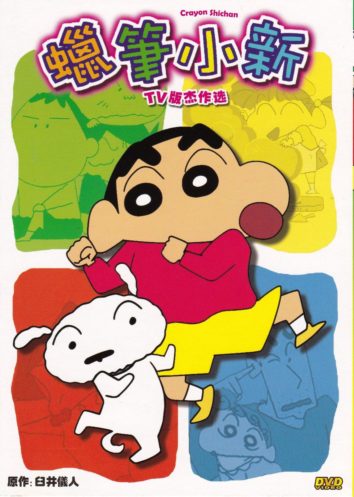 Dvd anime crayon shin chan tv series 60 episodes region