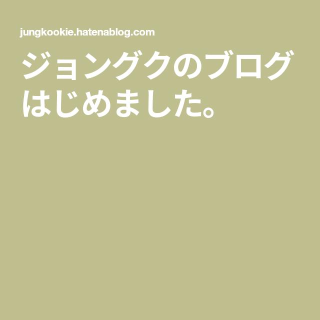 ジョングク ブログ