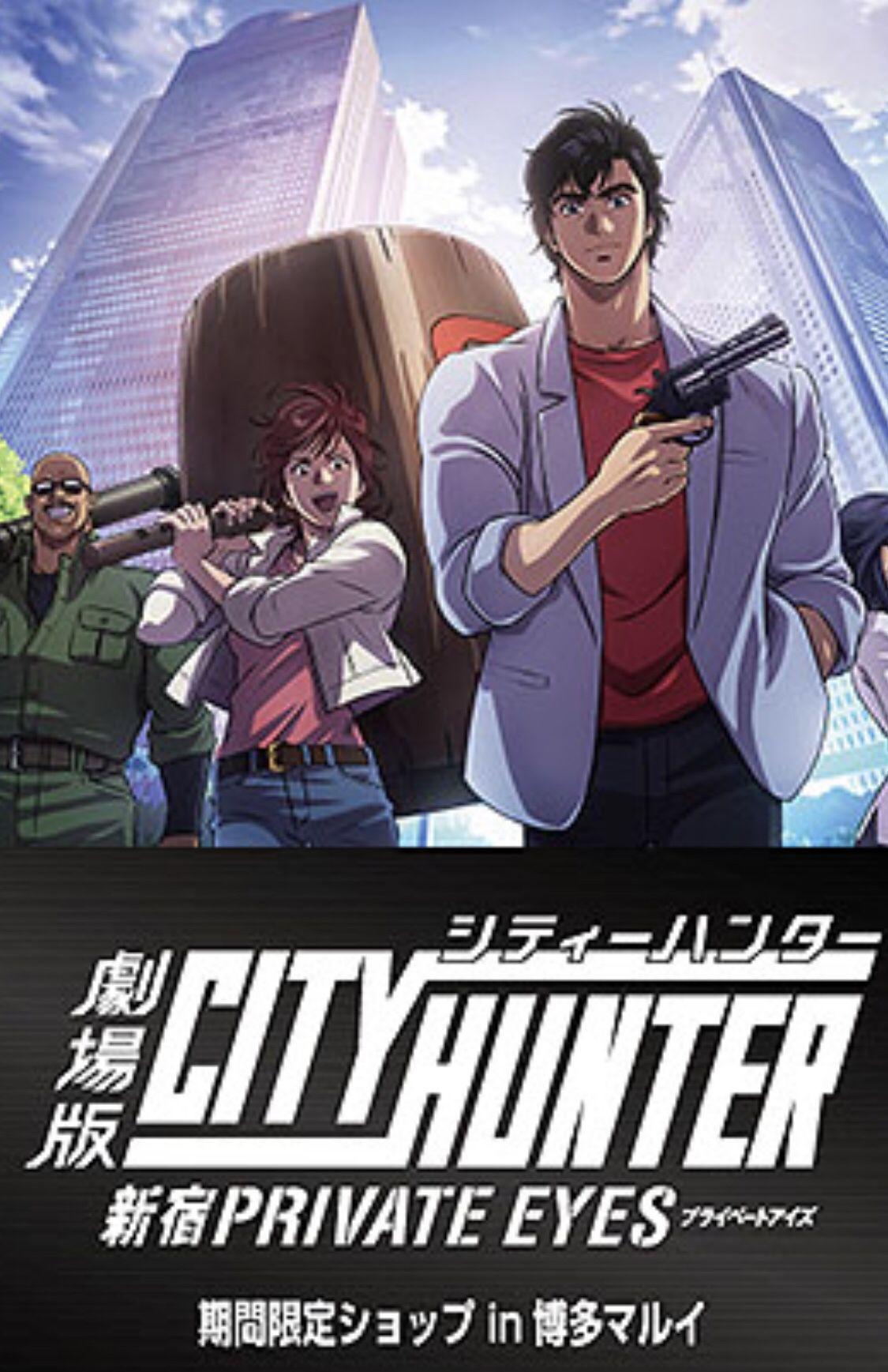 City Hunter Private Eyes 19 シティーハンター シティハンター 漫画