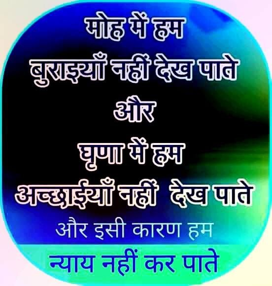Pin By Hiral Desai On Hindi Quote