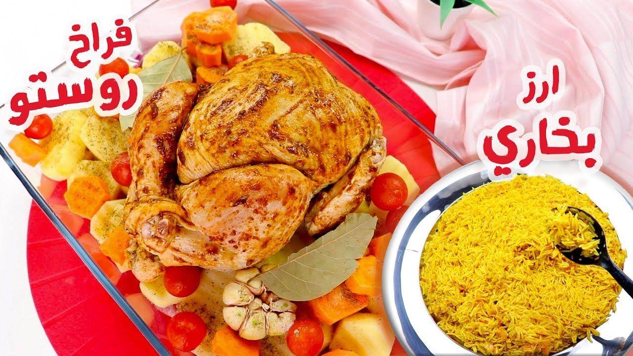فراخ رستو مشوية مع أرز بخاري بنكهة الفحم وجبة غدا سهلة وسريعة والطعم يجنن Youtube Meat Recipes Recipes Meat Chickens