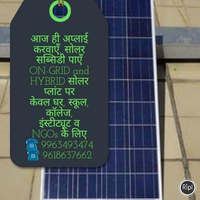 Dayrise Solar Enerdy Updates Solar Solar Energy Sonipat