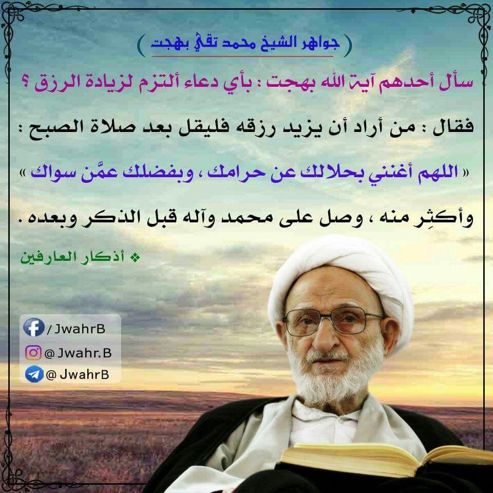 دعاء لزيادة الرزق Words Shia Islam Hazrat Ali