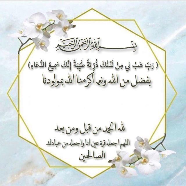 Pin By حنايا الروح On تصميميييي Baby Boy Cards Boy Cards Baby Messages