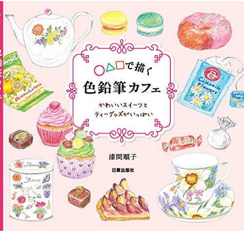 Japanese Illustrations Book Cafe Illustration Cute Sweets And Tea