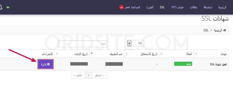 تفعيل شهادة Ssl Creative Web Design Web Design Bar Chart