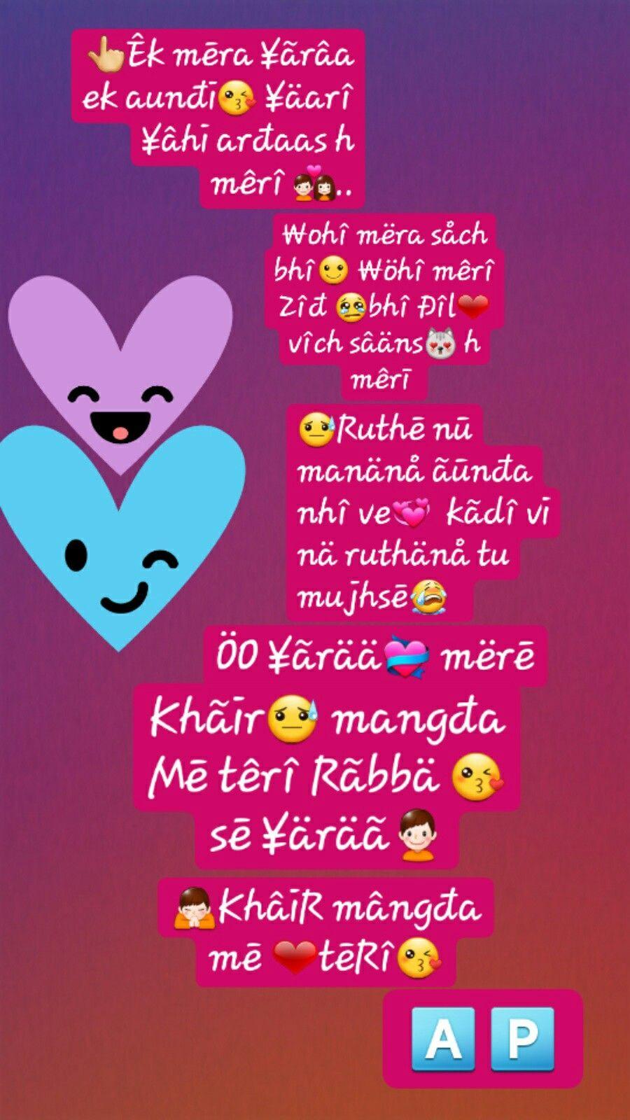 Ect 4 Smn Spc My Words Punjabi Love Quotes