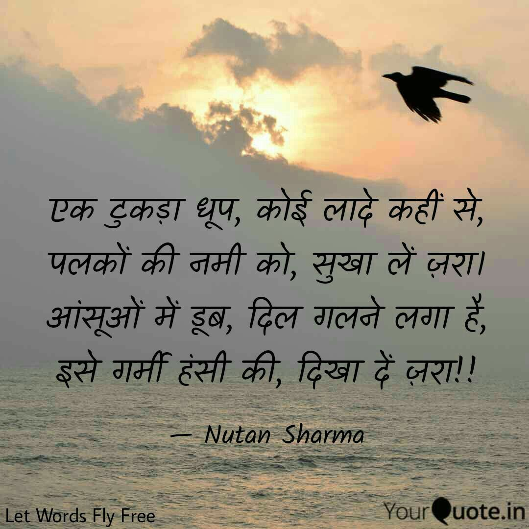 sad poetry hindi