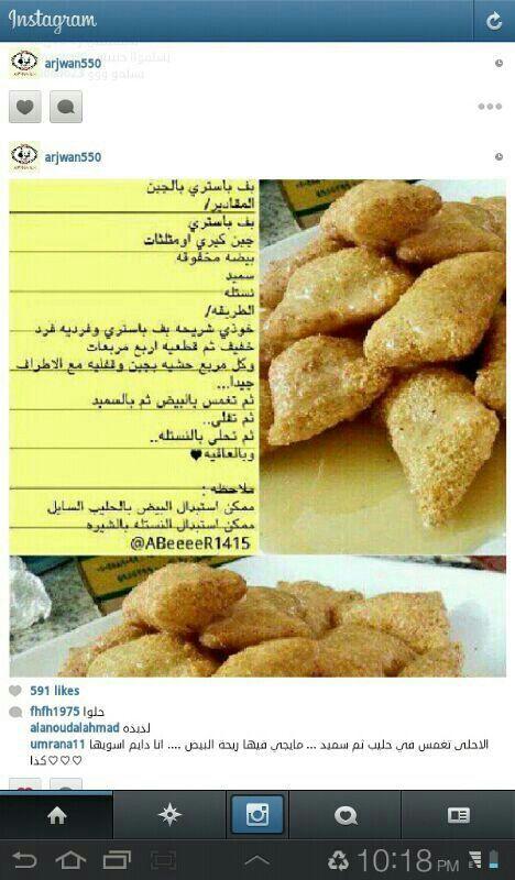 بف باستري بلجبن Arabic Food Food Pastry Recipes