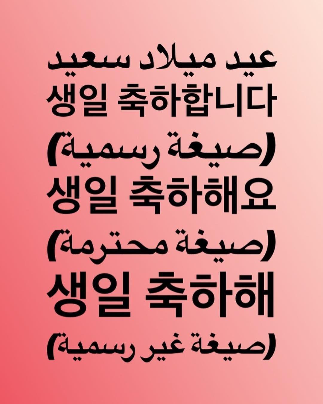 جنة 잔나 On Instagram كوريا الكورية اللغة الكورية تعليم يوتيوب كوري كورية كوريا الجنوبية قواعد كيبوب كور Korean Lessons Learn Korean Pretty Phone Backgrounds