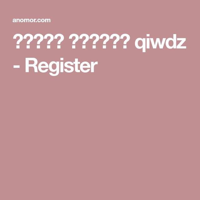 عصابة النمور qiwdz - Register   th hak in 2019   Hate, Art
