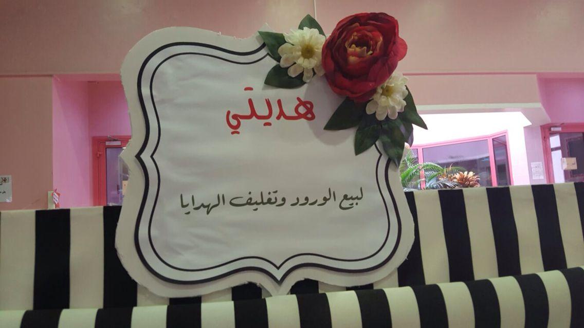 الركن المتحرك محل هديتي لتغليف الورود والهدايا عبارة عن محل يقدم الهدايا وخدمة تغليف الهدايا والز Home Decor Decals Decor Home Decor