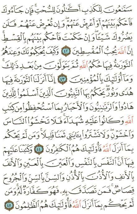 Kalimah On Bloger مدونة كلمة طيبة على بلوجر Http Kalima H Blogspot Com Kalimah On Tumblr مدونة كلمة طيبة على Quran Verses Verses Gods Love