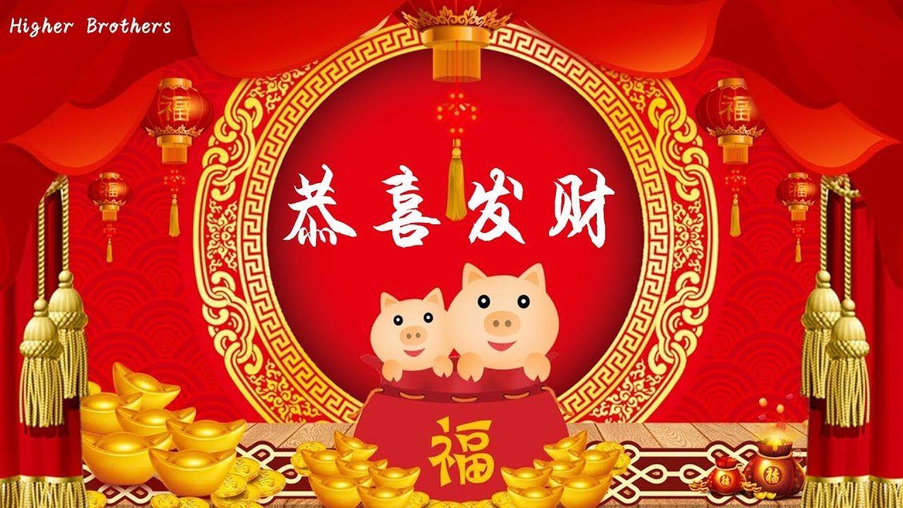 恭喜发财 Higher Brothers 原唱 happy New Year『恭喜你 恭喜你发财 恭喜你 红包交