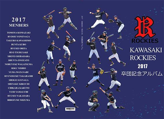 Photo of 少年野球0009