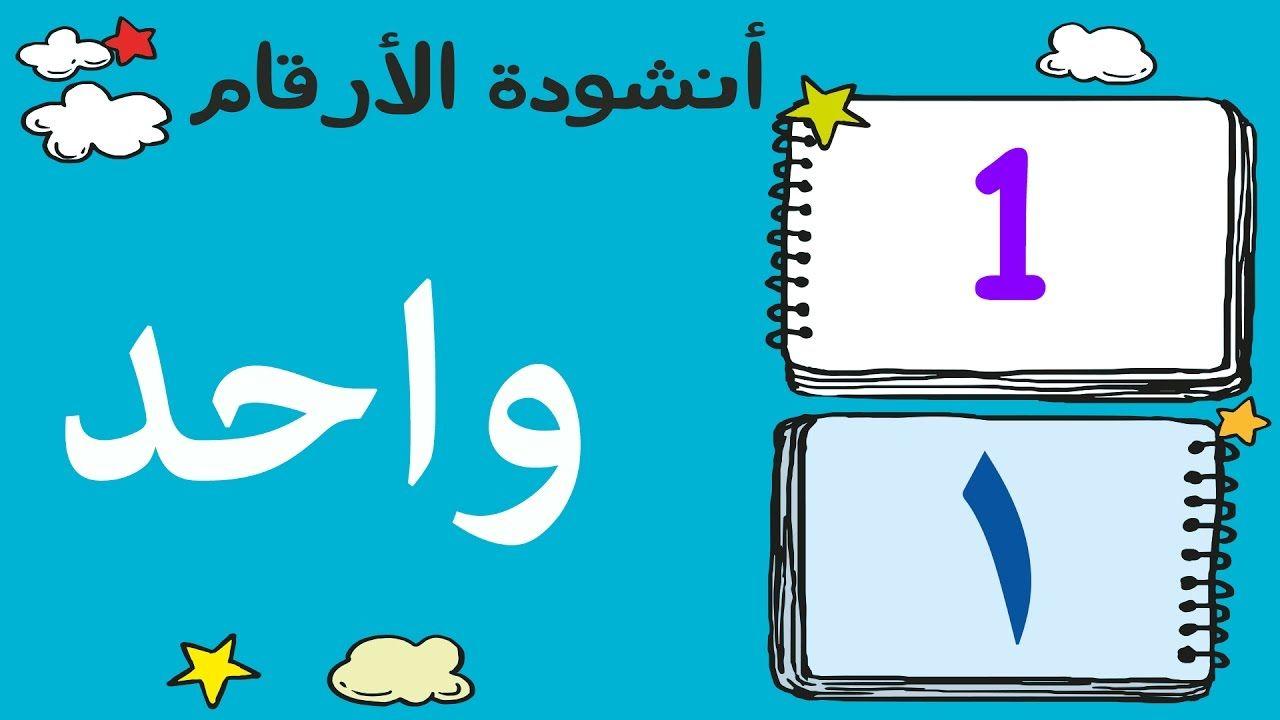 أنشودة الأرقام العربية Arabic Numbers Song Chanson Nombres Arabe Learn Arabic Online Learning Arabic Arabic Lessons
