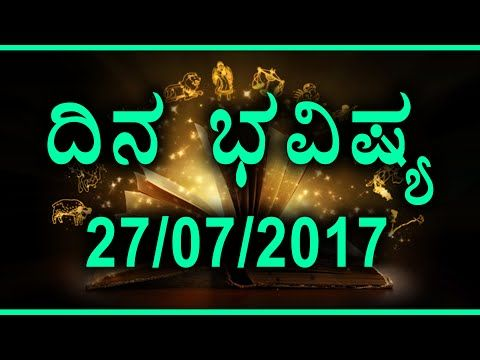 Daily forecast for your zodiac signs. Get astrological predictions for the day, in Kannada YouTube Channel. Oneindia kannada Subscribe for More Videos.