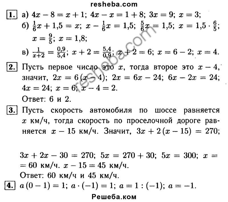 Ответы на контрольные работы класс ершова stucnuscne  Ответы на контрольные работы 8 класс ершова