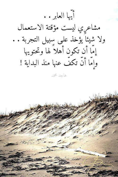 نصف وجه بلا ملامح هاجد محمد Woman Quotes Lovely Quote Cool Words
