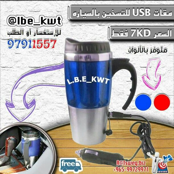 Lbe Kwt ماقات Usb للتسخين بالسياره السعر 7kd فقط للإستفسار أو الطلب 97911557 متوفر باللونين الأزرق والأحمر التوصي Energy Drinks Beverage Can Energy Drink Can