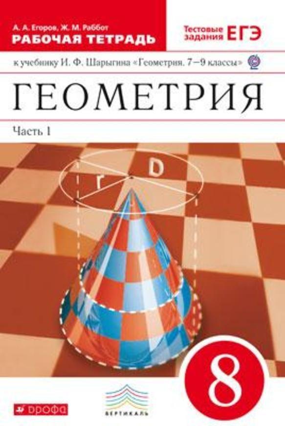 гдз по русскому языку 3 класс зеленина