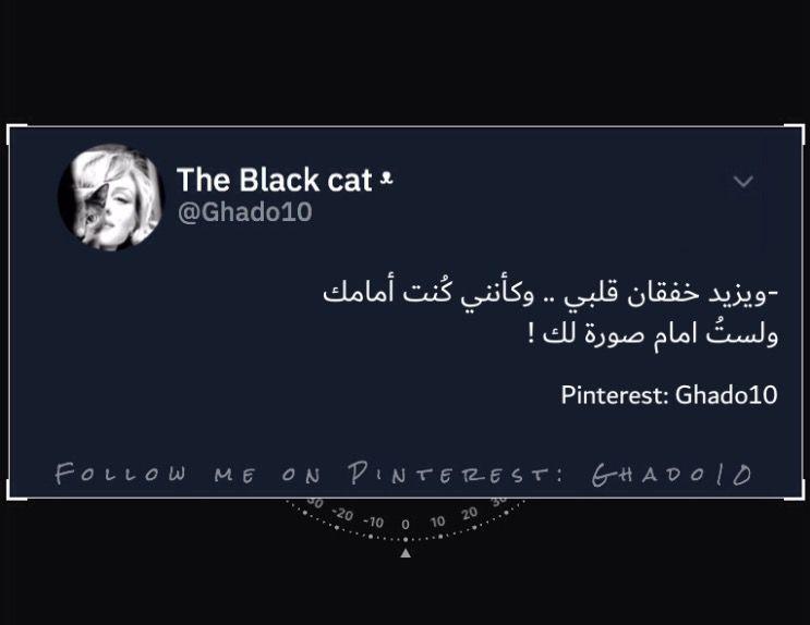 اكسبلور اقتباسات رمزيات حب العراق السعودية الامارات الخليج اطفال ایران Explore Love Kids Iraq Exercise Mdf صباح ال Me Quotes Black Cat Cat S