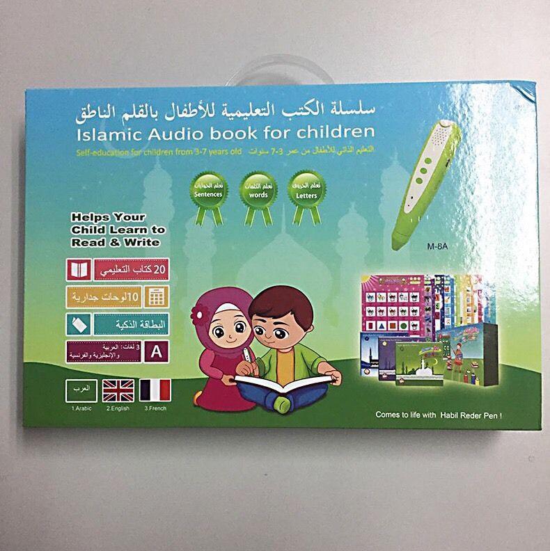 Islamic Children Quran And Arabic Audio Educational Book For Muslim Kids Ebay Muslim Kids Educational Books Kids Learning