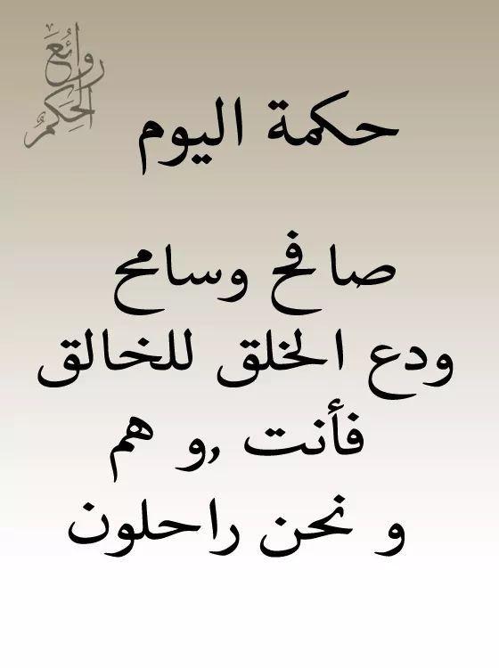 Pin by فلسطينية..ولي الفخر🇵🇸 on روائع الحكم... Arabic