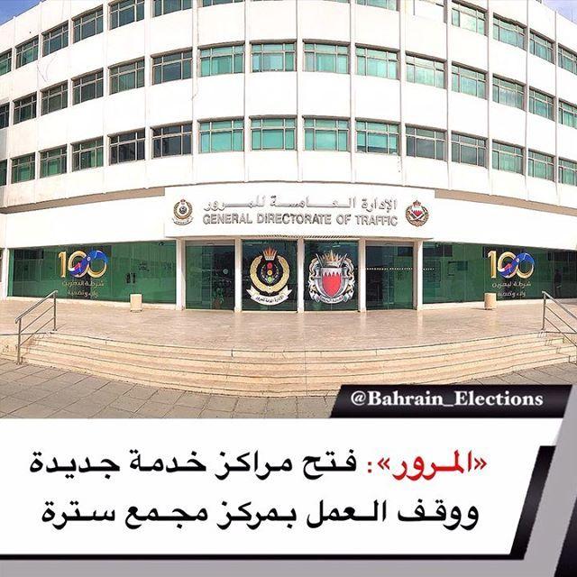 البحرين المرور فتح مراكز خدمة جديدة ووقف العمل بمركز مجمع سترة تقرر غلق مركز الخدمات بمجمع سترة اعتبارا من الاحد 15 مارس 2020 Bahrain Building Election