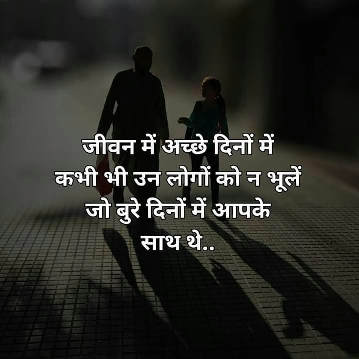 Hindi Quotes #truth #shayari #hindi Poetry