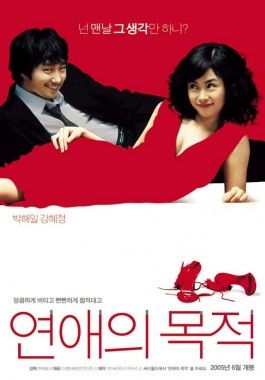 Rules of dating dvdrip