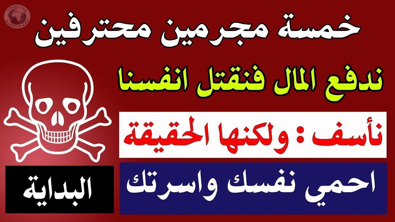 خمسة من القتلة المحترفين ندفع فيهم المال كي نقتل انفسنا عليك باخبار الجميع Arabic Calligraphy