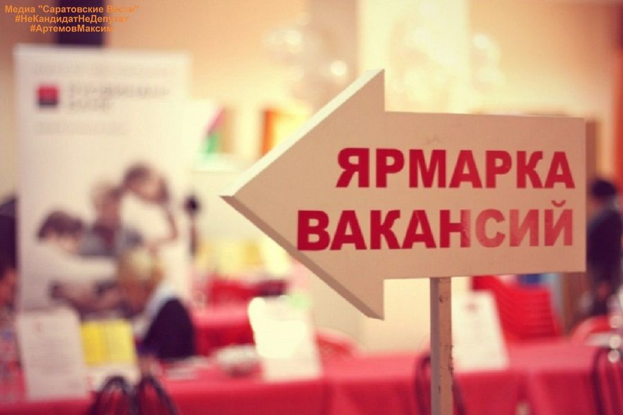 центр занятости населения саратова сайт