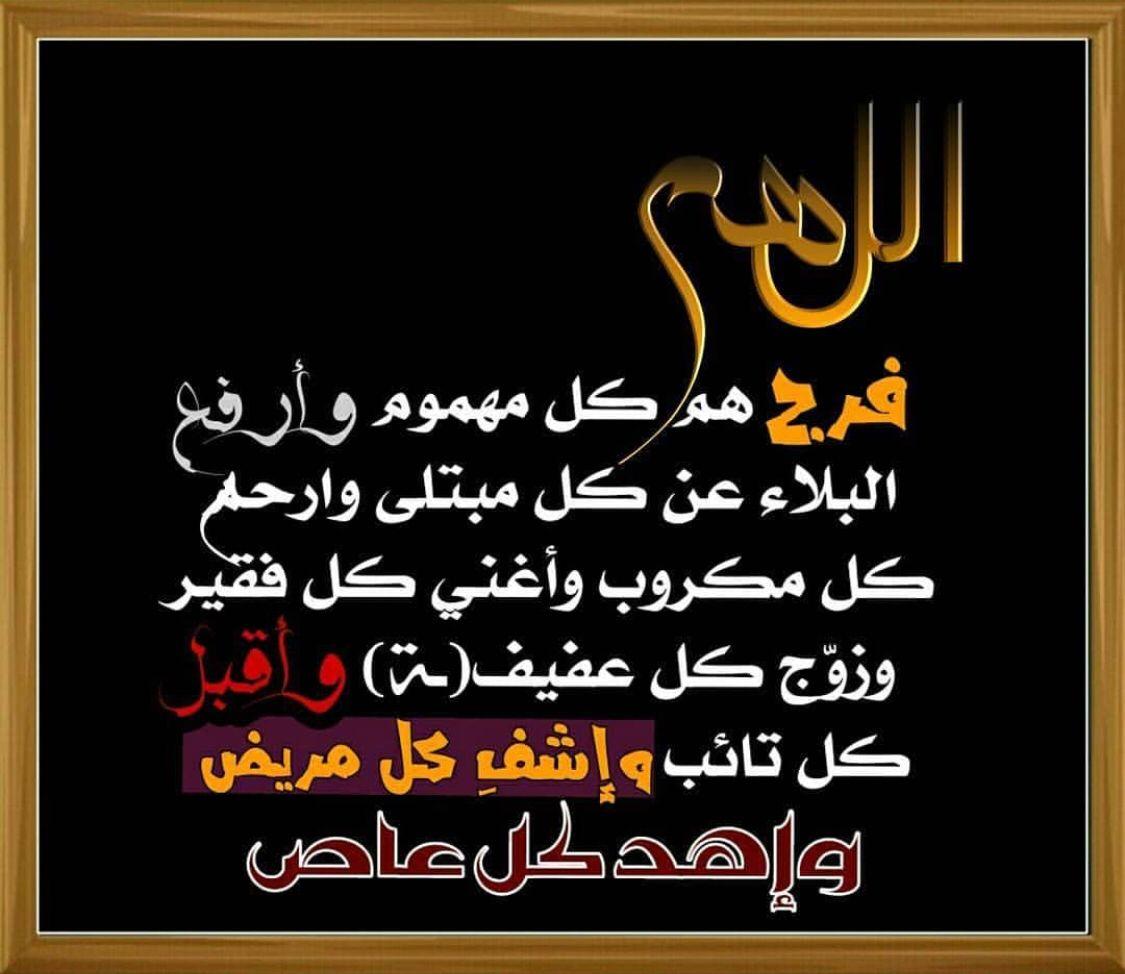 Pin By رحمة عبد الهادي On Duea دعاء Calligraphy Arabic Calligraphy