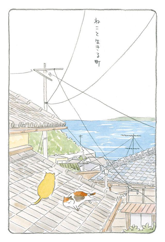 「生きる町」~ねことじいちゃん ほっこり癒される猫との暮らし(11)【連載】