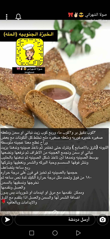 Pin By Dodi On وصفات من كل بلدان العربية Food Chia Seeds Chia