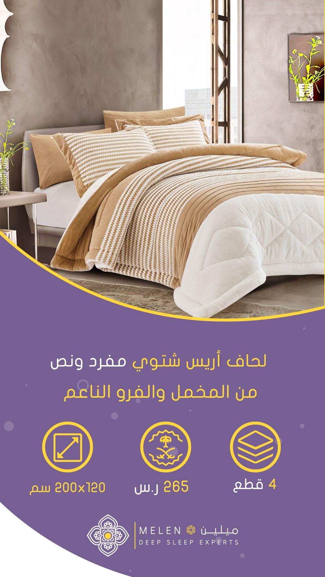 مفارش شتوية مفرد ونص مفارش ميلين Ullo Bed Home