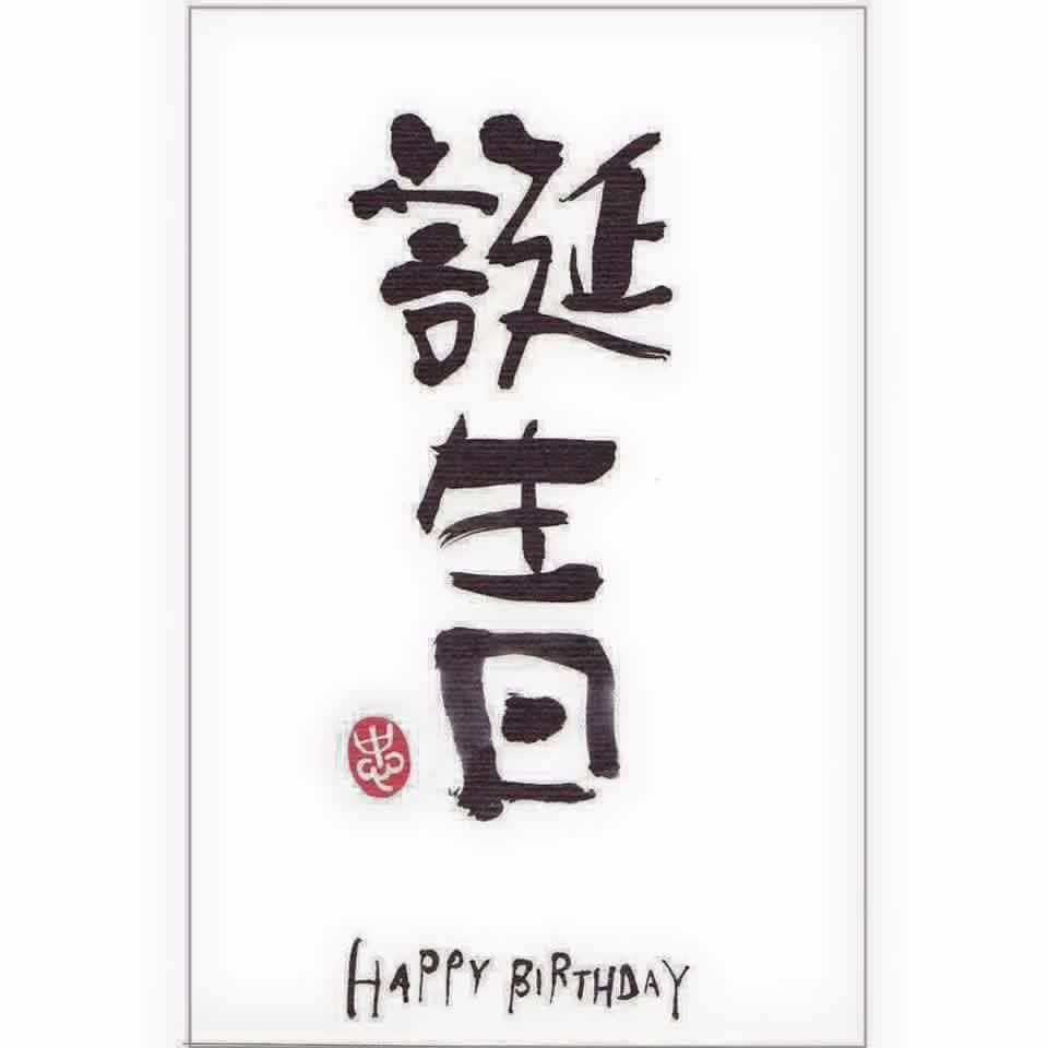 Pin By Jean Bakke On Birthday Wishes Happy Birthday In Japanese