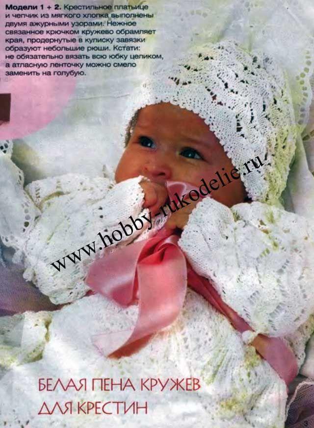 Журналы по вязанию для новорожденного 153