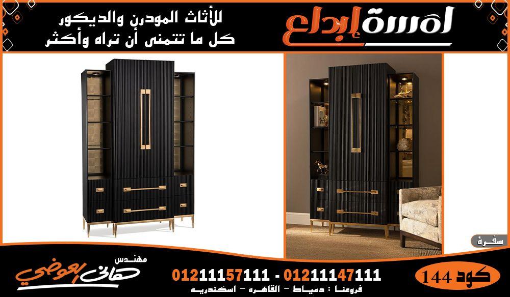 غرف سفرة لمسة ابداع نيش مودرن معارض اثاث القاهرة Locker Storage Furniture Home