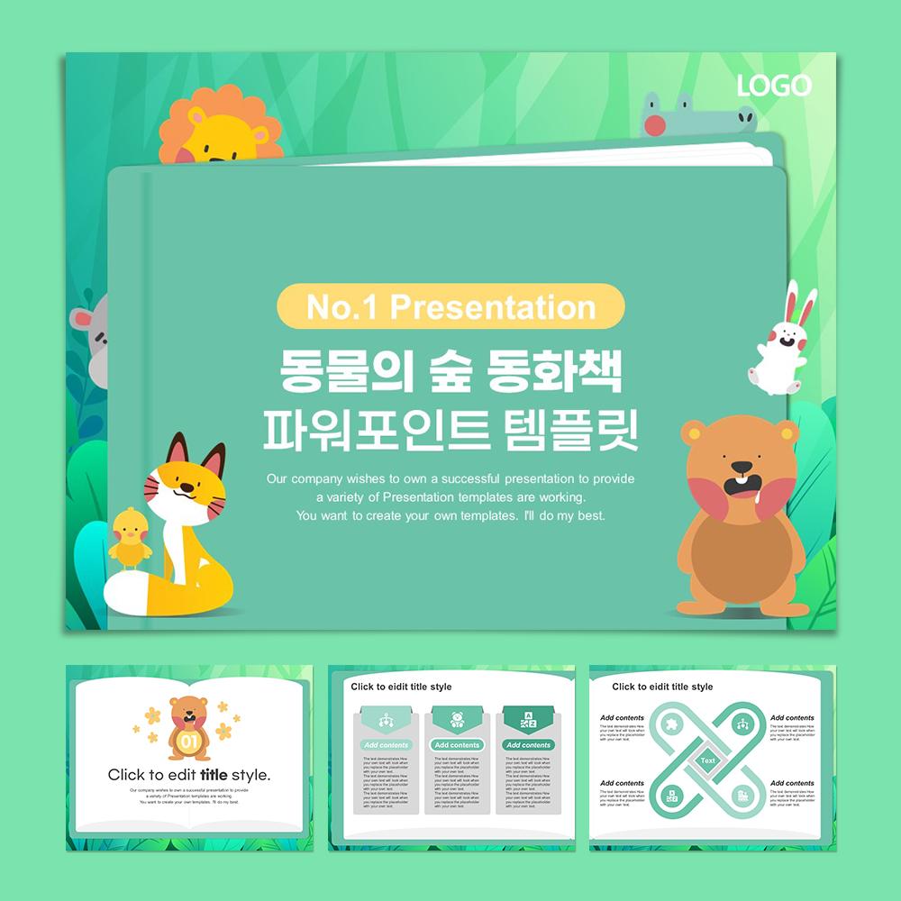 동물의 숲 동화책 Ppt 템플릿 템플릿 동화책 배경 템플릿