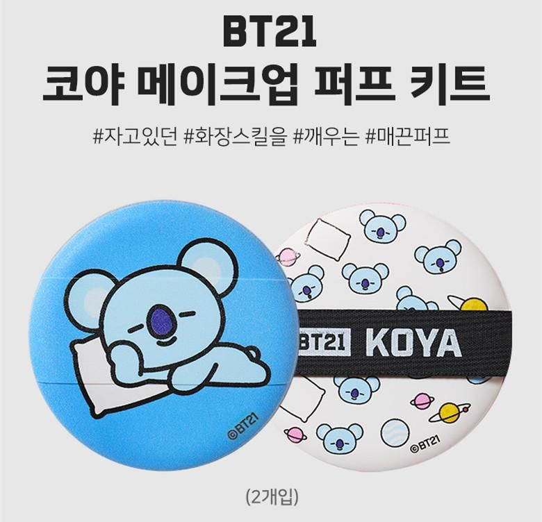 Olive Young Bt21 Make Up Puff Kit Koya In 2019 Bt21 Koya