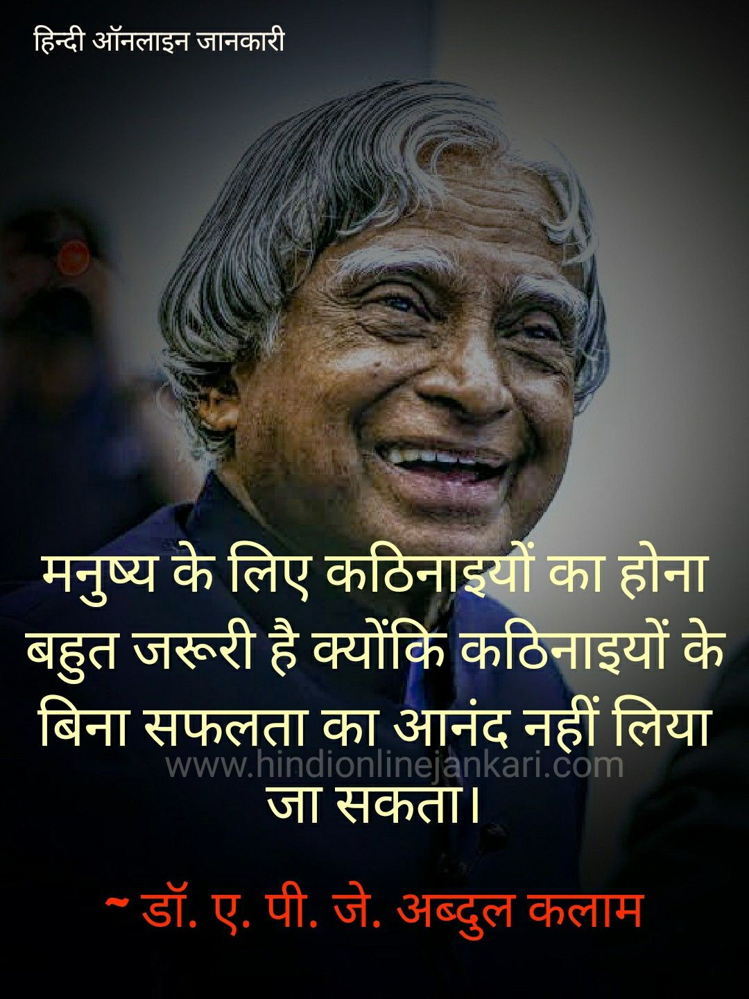 Motivational Quotes By Abdul Kalam For Students