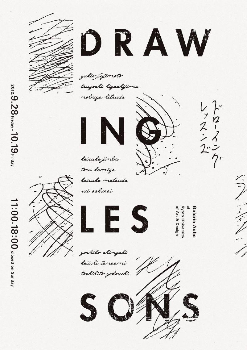 Poster design drawing - Drawing Lessons Atsushi Suzuki Typography Poster Designbranding