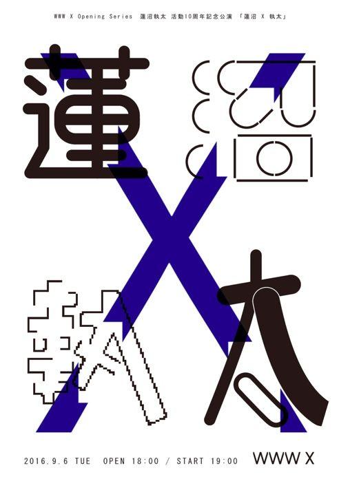 名称未設定 1 日本語タイポグラフィー ポスター レイアウト タイポグラフィのロゴ