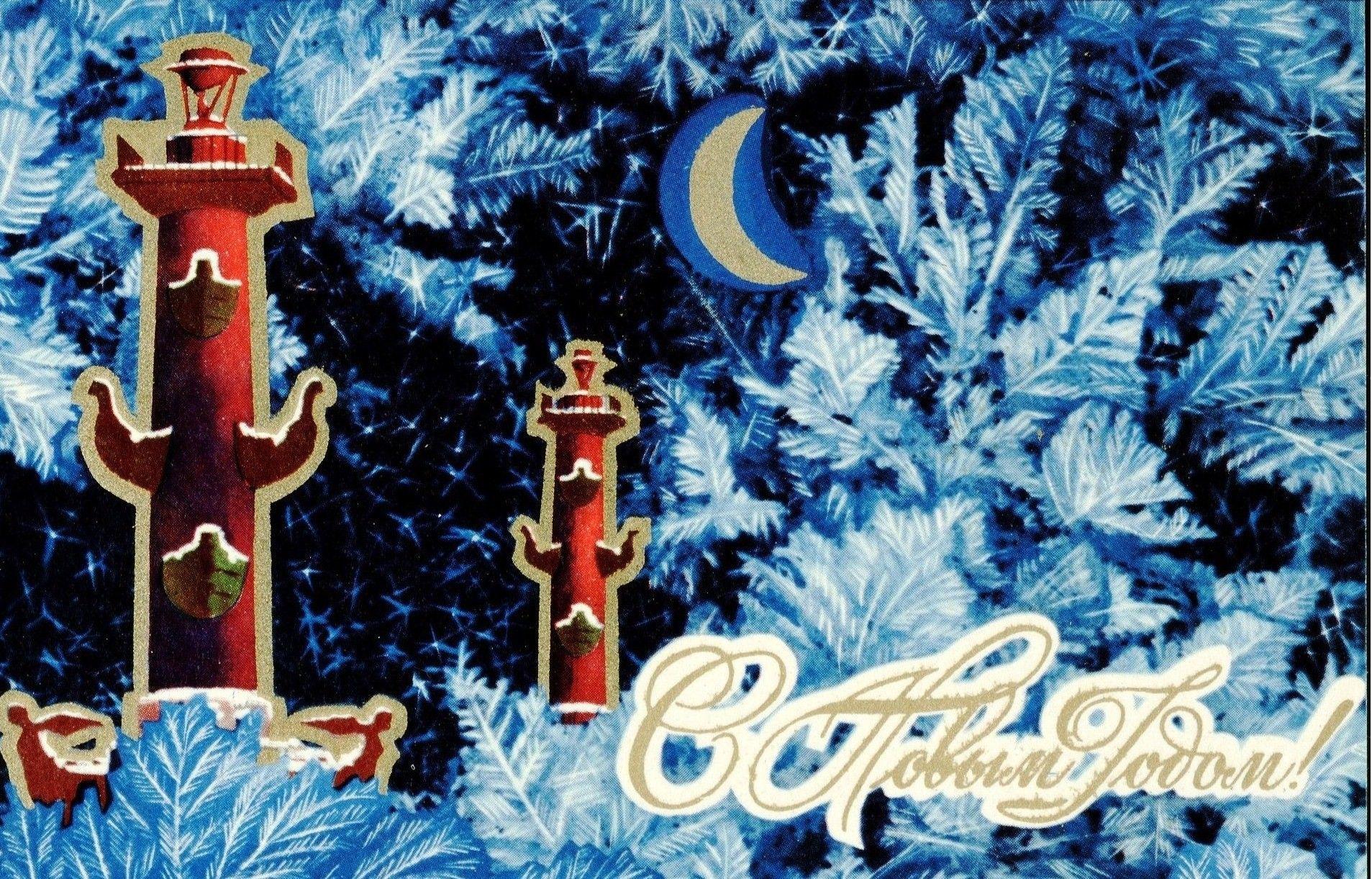 Открытка ленинград с новым годом