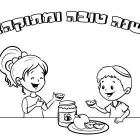 Free Coloring Page For Rosh Hashanah דף צביעה לראש השנה
