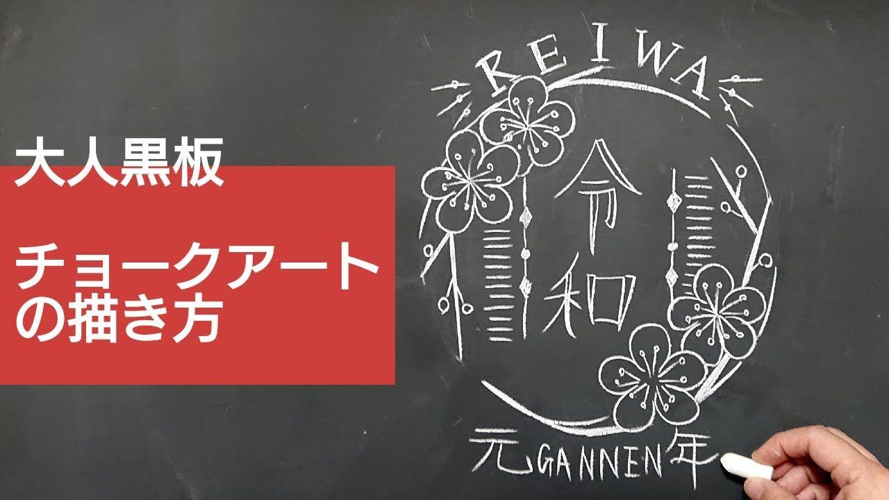 令和もチョークアート 黒板アートchalkart From Japan 黒板アート チョークアート 黒板