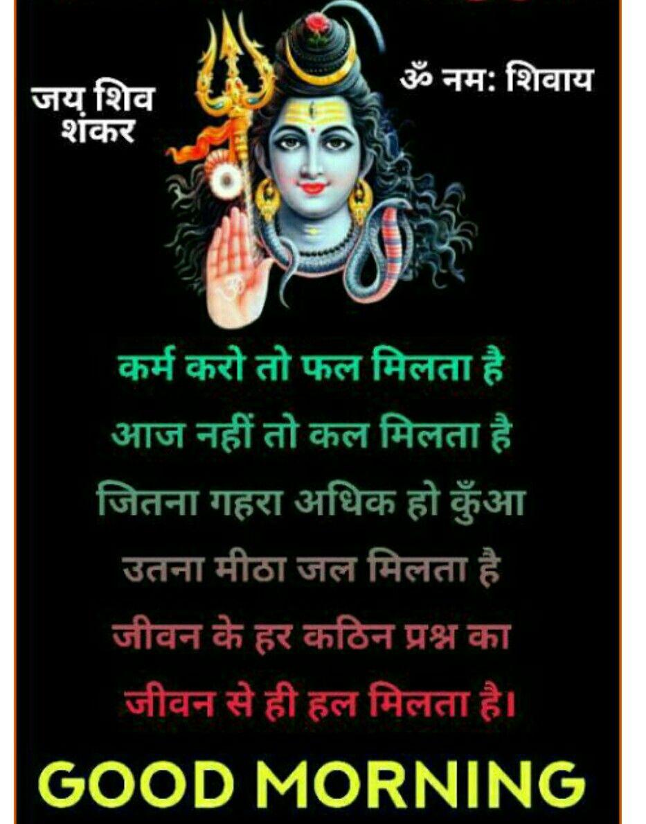 Bhagwan Mere Sab Kuch In 2019 Lord Shiva